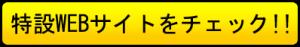 【イベント】4/29開催:コロコロホビーフェスタ in SUZUKA with アニキ 出展決定!