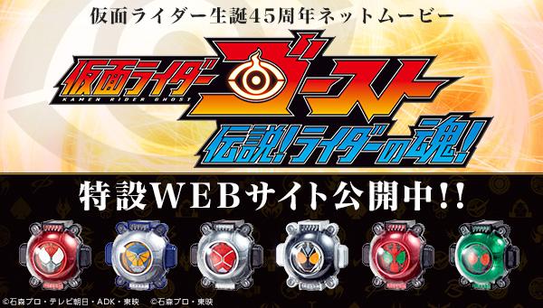 ネットムービー「仮面ライダーゴースト 伝説!ライダーの魂!」特設サイト公開中!