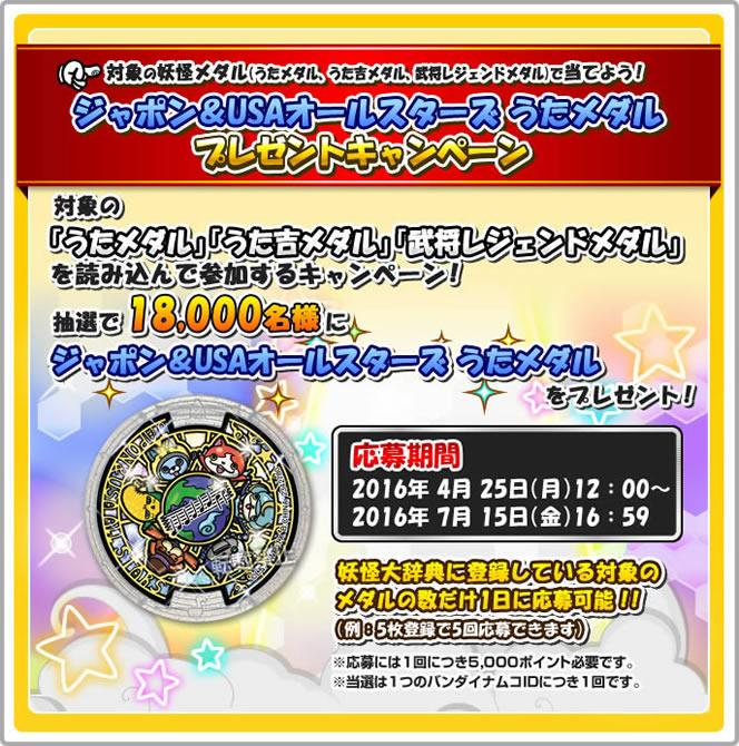 【キャンペーン】ジャポン&USAオールスターズ うたメダル プレゼントキャンペーン