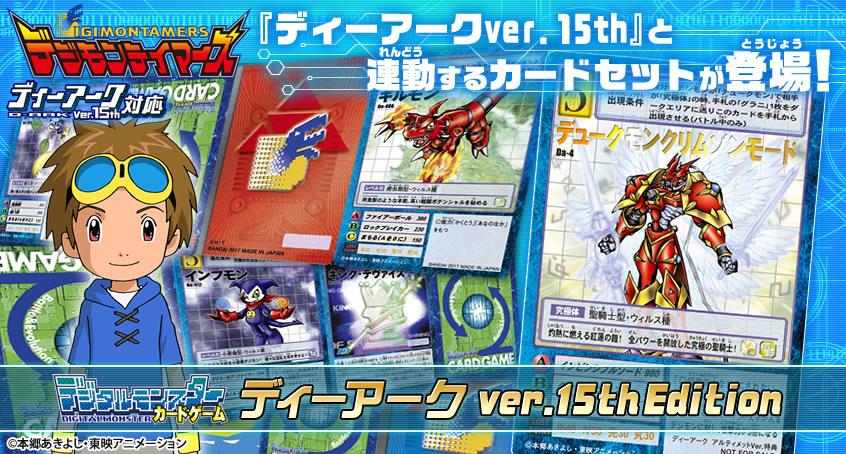 「デジモンカードゲーム ディーアークver.15th Edition」登場!