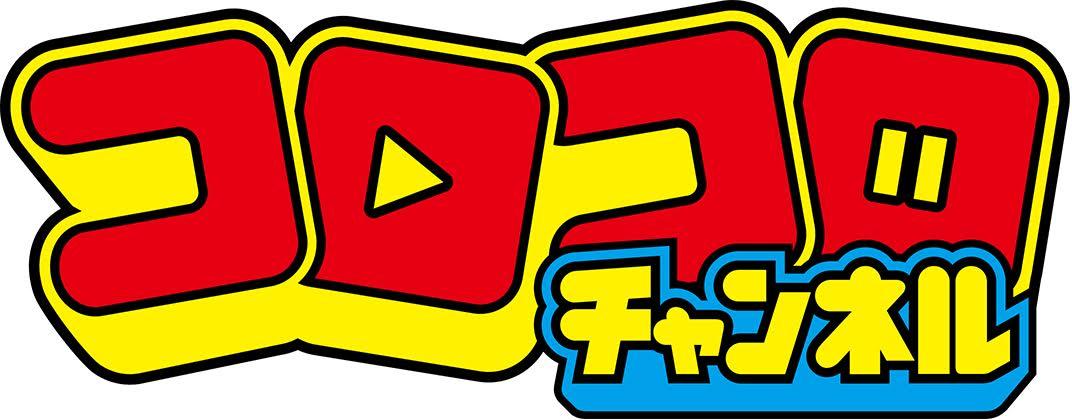 【動画】コロコロチャンネルでくじガシャポン 妖怪ドリームルーレットに挑戦!!