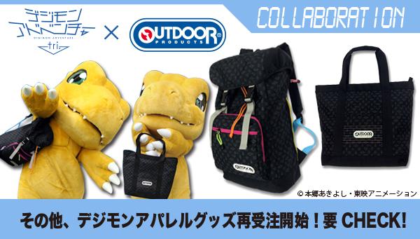 デジモンアドベンチャーtri.コラボレーション企画OUTDOOR PRODUCTSコラボアイテム予約開始!