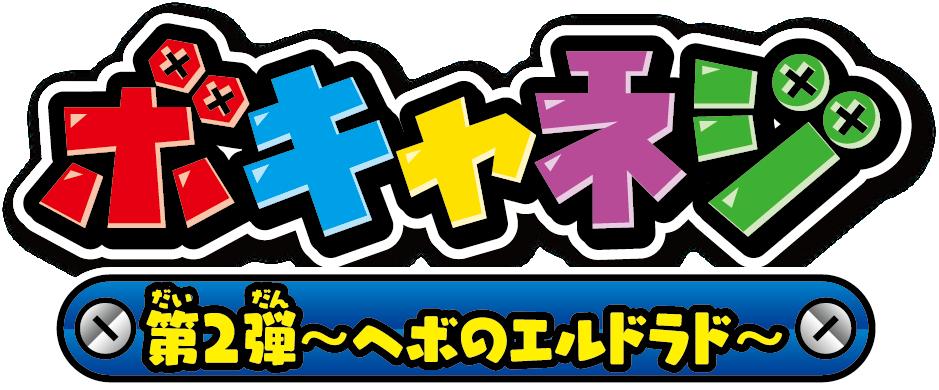 【ヘボット!】12月発売新商品 商品紹介①