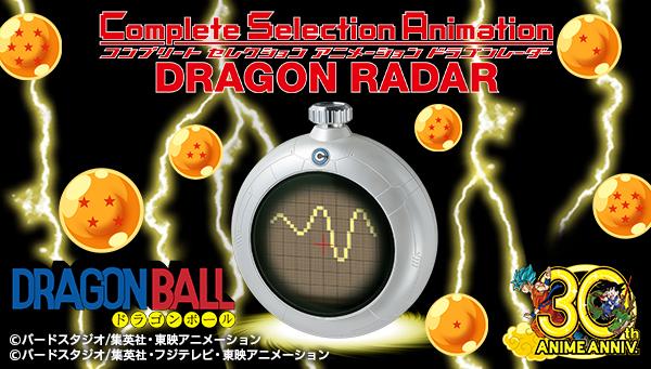 【PB限定】ドラゴンボール Complete Selection Animation DRAGONRADAR予約受付開始!!