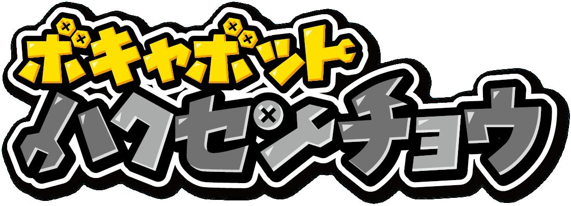 【ヘボット!】12月発売新商品 商品紹介②