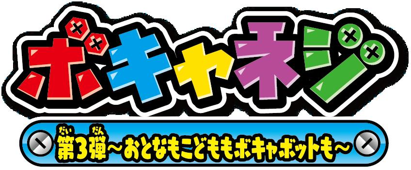 【ヘボット!】2月発売新商品 商品紹介