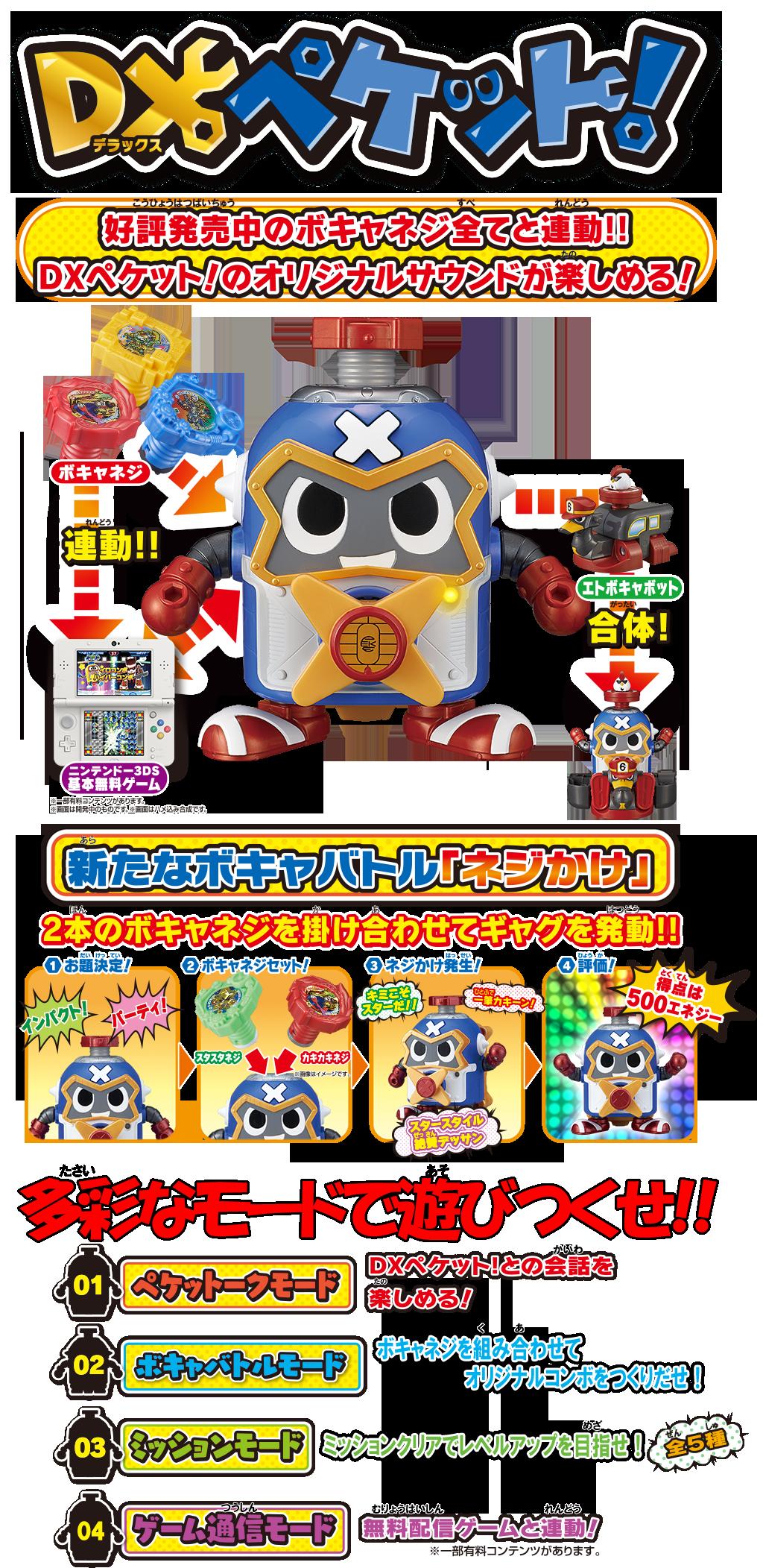 【ヘボット!】3月発売新商品 商品紹介①