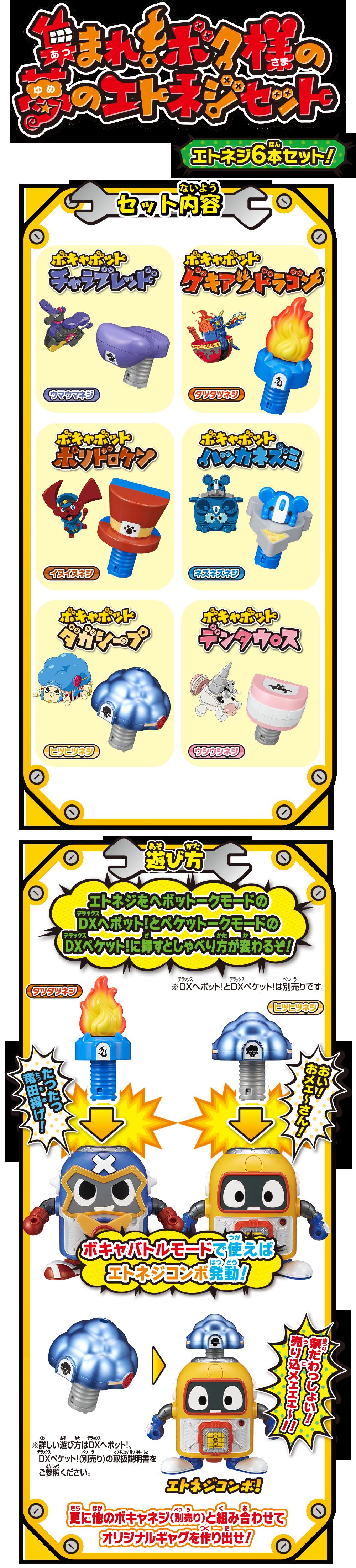 【ヘボット!】5月発売新商品 商品紹介