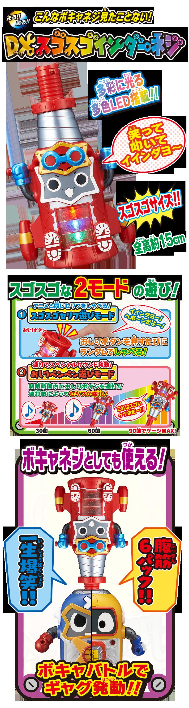 【ヘボット!】4月発売新商品 商品紹介