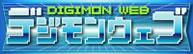【お詫びとお知らせ】「デジタルモンスターVer.20th」究極体同士のタッグバトルに関しまして