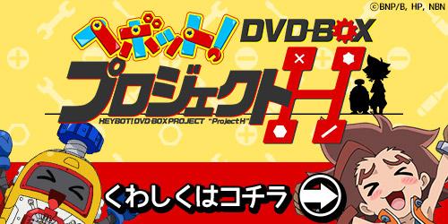 【ヘボット!DVD-BOX】申込が集まれば発売決定!?プロジェクトH受付スタート!
