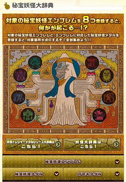 秘宝妖怪大辞典、トレジャーメダルシリーズ大辞典がOPEN!
