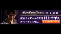 「CSMカイザギア」予約開始記念! 草加雅人役・村上幸平氏のスペシャルインタビュー公開!
