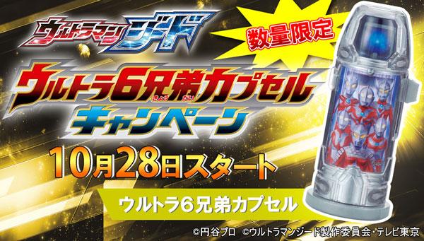 【キャンペーン情報】2017年10月28日(土)からウルトラ6兄弟カプセルキャンペーンスタート!!