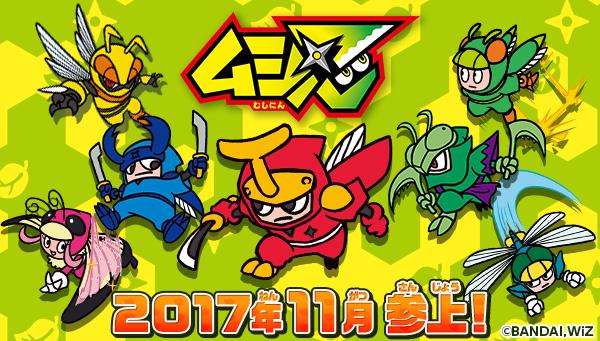 【更新情報】ムシ忍 カラクリハウスのカラクリギミックを新たに2つ公開!