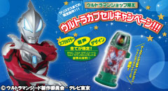 ウルトラマンショップ限定クリスマス企画「ウルトラカプセルキャンペーン」12/1(金)より開催!!
