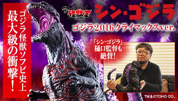 「シン・ゴジラ」から「怪獣王シリーズ ゴジラ2016 クライマックスver.」が予約開始!