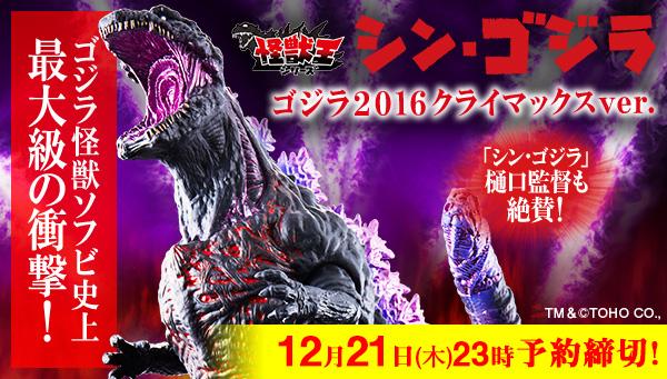 本日予約受付終了!「シン・ゴジラ」怪獣王シリーズ ゴジラ2016 クライマックスver.