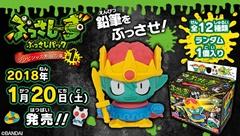 「ぶっさしパック ゾンビシャス帝国の章 第1弾」2018年1月20日(土)発売!