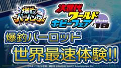 【イベント】次世代ワールドホビーフェア'18 Winterに出展!!