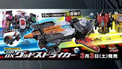 3/3(土)発売「VSビークルシリーズ ダブル変形 DXグッドストライカー」