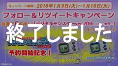 【キャンペーン】デジモンペンデュラムver.20th予約開始記念!!フォロー&リツイートで「デジタルモンスターver.20th」プレゼント!