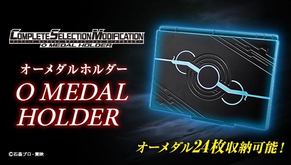 本日2/19(月)11時 予約開始!!「CSMオーメダルホルダー」