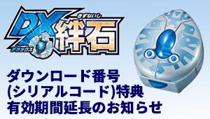「DX絆石」ダウンロード番号(シリアルコード)特典 有効期間延長のお知らせ