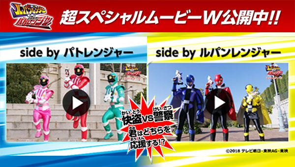 ルパンレンジャーとパトレンジャー 2つの最新映像を配信!!