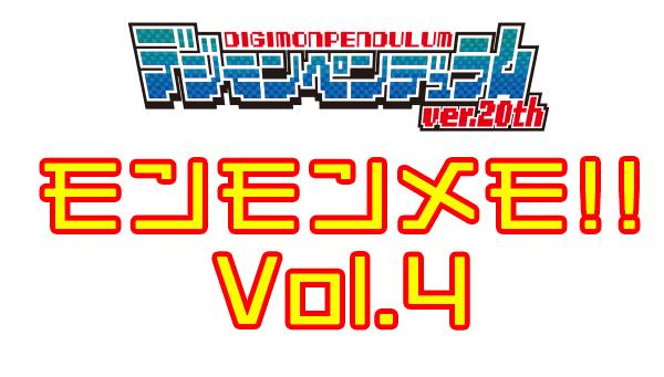 モンモンメモ!!Vol.4 悪魔の戦士たち-ナイトメアソルジャーズ!!