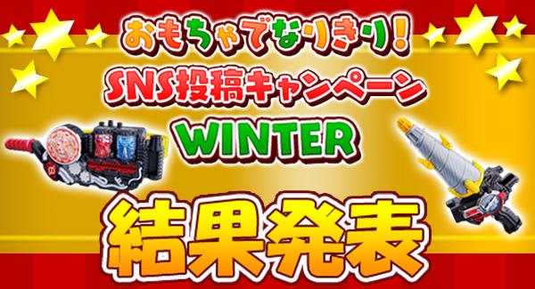 【仮面ライダービルド賞をご紹介!】おもちゃでなりきり!SNS投稿キャンペーンWINTER!