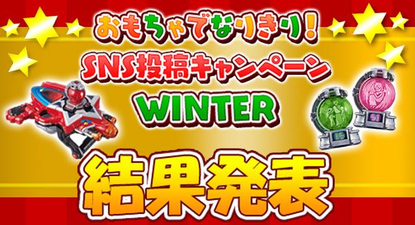 【宇宙戦隊キュウレンジャー賞をご紹介!】おもちゃでなりきり!SNS投稿キャンペーンWINTER!