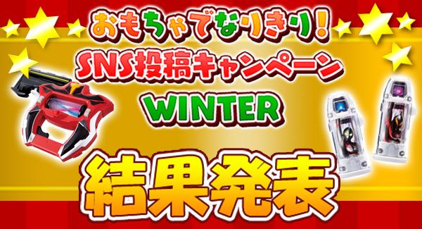 【ウルトラマンシリーズ賞をご紹介!】おもちゃでなりきり!SNS投稿キャンペーンWINTER!