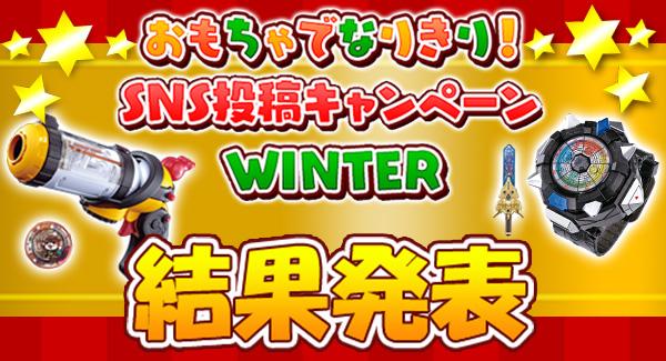【妖怪ウォッチ賞をご紹介】おもちゃでなりきり!SNS投稿キャンペーンWINTER!